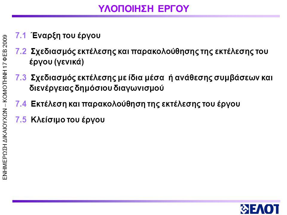 ΕΝΗΜΕΡΩΣΗ ΔΙΚΑΙΟΥΧΩΝ – KOMOTHNH 17 ΦΕΒ 2009 ΥΛΟΠΟΙΗΣΗ ΕΡΓΟΥ, Κεφ. 7