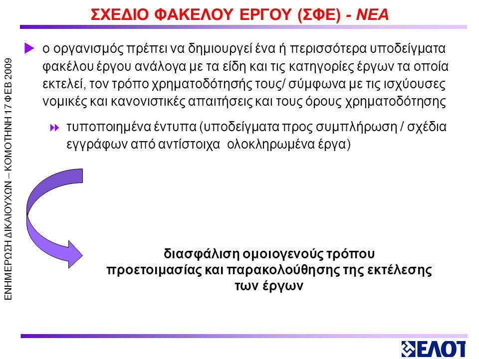 ΕΝΗΜΕΡΩΣΗ ΔΙΚΑΙΟΥΧΩΝ – KOMOTHNH 17 ΦΕΒ 2009 ΦΑΚΕΛΟΣ ΤΟΥ ΕΡΓΟΥ/ ΑΡΧΕΙΟ ΕΡΓΟΥ  Ο φάκελος του έργου δημιουργείται στη φάση έναρξης του έργου με την ταξινόμηση των πληροφοριών που αφορούν/ απαιτούνται για το σχεδιασμό της εκτέλεσης του έργου  Στη φάση σχεδιασμού της εκτέλεσης του έργου συμπληρώνεται από το σχέδιο διαχείρισης έργου  Κατά την εκτέλεση του έργου συμπληρώνεται με τα δεδομένα της εκτέλεσης, της πιστοποίησης φυσικού αντικειμένου και του κλεισίματος του έργου  Όταν ο φάκελος του έργου συμπληρώνεται κατάλληλα, παρέχει τα απαιτούμενα δεδομένα για τη λειτουργία και συντήρηση του προϊόντος του έργου Ο φάκελος του έργου μπορεί να αναφέρεται ως αρχείο έργου και μπορεί να διατηρείται σε φυσική ή ηλεκτρονική μορφή.