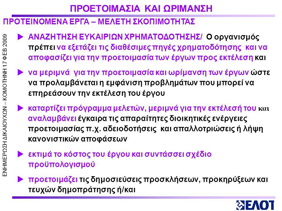 ΕΝΗΜΕΡΩΣΗ ΔΙΚΑΙΟΥΧΩΝ – KOMOTHNH 17 ΦΕΒ 2009  Του κόστους ωρίμανσης, εκτέλεσης, συντήρησης και λειτουργίας  Των αντιλήψεων των (άμεσα) ωφελούμενων και λοιπών ενδιαφερομένων μερών για το έργο Όταν απαιτείται, ο οργανισμός πρέπει να αξιολογεί τη δυνατότητα υλοποίησης και τη βιωσιμότητα του έργου, λαμβανομένων υπόψη: Ωφελούμενοι του έργου: χρήστες του προϊόντος του έργου ή οι αποδέκτες του αποτελέσματος του και ειδικότερα, προσδιορίζονται οι : άμεσα ωφελούμενοι του έργου ΚΑΤΑΓΡΑΦΗ ΑΝΑΓΚΩΝ - ΝΕΑ