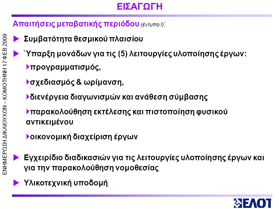 ΕΝΗΜΕΡΩΣΗ ΔΙΚΑΙΟΥΧΩΝ – KOMOTHNH 17 ΦΕΒ 2009 ΥΠΟΔΟΜΕΣ, ΕΞΟΠΛΙΣΜΟΣ ΚΑΙ ΜΕΣΑ Απαιτούμενη υλικοτεχνική υποδομή:  διαθέσιμη  επαρκής  διατηρείται κατάλληλα  διεργασίες υλοποίησης των έργων (Κεφ.