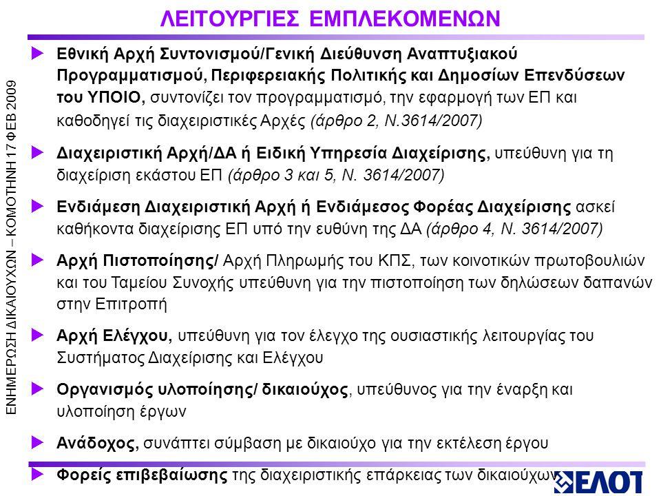 ΕΝΗΜΕΡΩΣΗ ΔΙΚΑΙΟΥΧΩΝ – KOMOTHNH 17 ΦΕΒ 2009 ΕΙΣΑΓΩΓΗ Απαιτήσεις μεταβατικής περιόδου (έντυπο Ι) :  Συμβατότητα θεσμικού πλαισίου  Ύπαρξη μονάδων για τις (5) λειτουργίες υλοποίησης έργων:  Εγχειρίδιο διαδικασιών για τις λειτουργίες υλοποίησης έργων και για την παρακολούθηση νομοθεσίας  Υλικοτεχνική υποδομή  προγραμματισμός,  σχεδιασμός & ωρίμανση,  διενέργεια διαγωνισμών και ανάθεση σύμβασης  παρακολούθηση εκτέλεσης και πιστοποίηση φυσικού αντικειμένου  οικονομική διαχείριση έργων