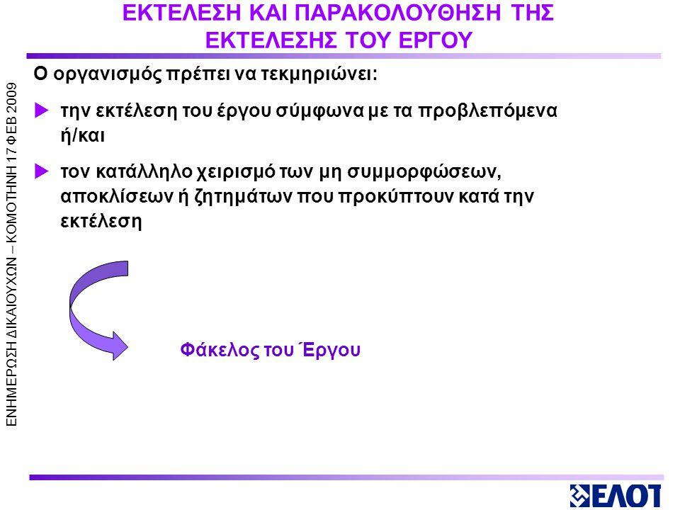 ΕΝΗΜΕΡΩΣΗ ΔΙΚΑΙΟΥΧΩΝ – KOMOTHNH 17 ΦΕΒ 2009 ΕΚΤΕΛΕΣΗ ΕΡΓΟΥ ΜΕ ΑΝΑΔΟΧΟ Ο οργανισμός πρέπει να τηρεί διαδικασίες για:  προετοιμασία και διενέργεια διαγωνισμού  έλεγχος προσφορών  χειρισμός ενστάσεων  υπογραφή σύμβασης – ολοκλήρωση διαγωνισμού που θα διασφαλίζουν τη συμμόρφωση με το θεσμικό πλαίσιο διενέργειας του διαγωνισμού και τις αρχές της διαφάνειας και της ίσης μεταχείρισης
