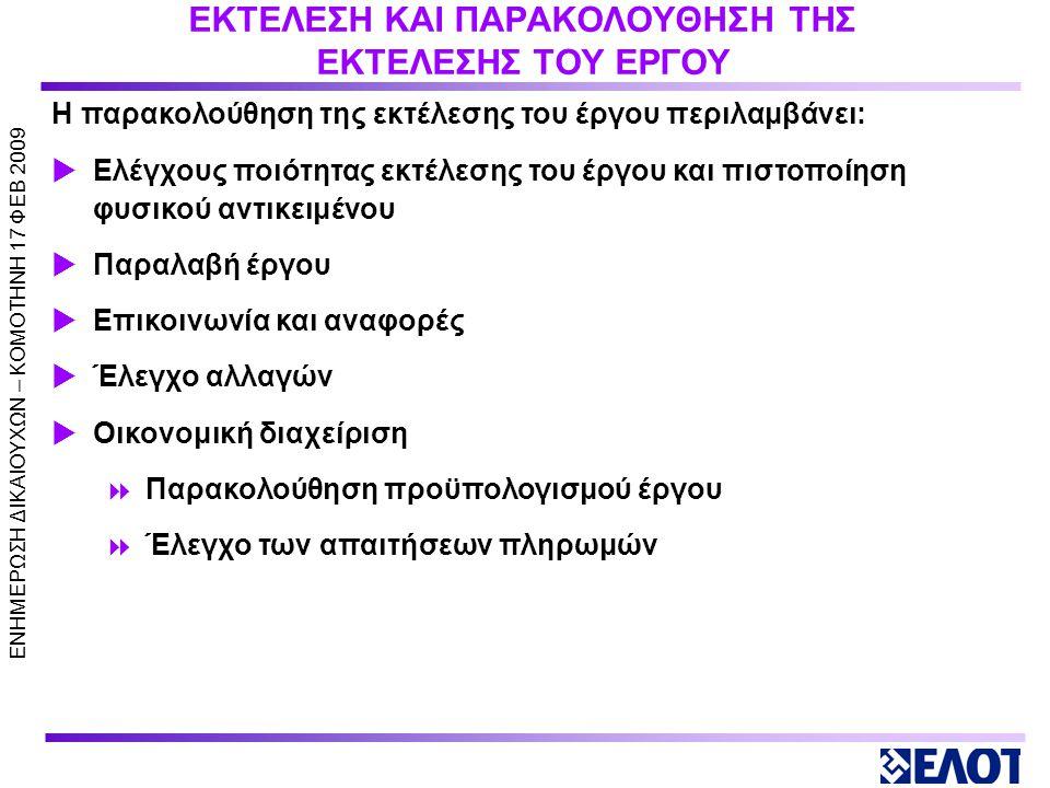 ΕΝΗΜΕΡΩΣΗ ΔΙΚΑΙΟΥΧΩΝ – KOMOTHNH 17 ΦΕΒ 2009 ΕΚΤΕΛΕΣΗ ΚΑΙ ΠΑΡΑΚΟΛΟΥΘΗΣΗ ΤΗΣ ΕΚΤΕΛΕΣΗΣ ΤΟΥ ΕΡΓΟΥ Ο οργανισμός πρέπει να τεκμηριώνει:  την εκτέλεση του έργου σύμφωνα με τα προβλεπόμενα ή/και  τον κατάλληλο χειρισμό των μη συμμορφώσεων, αποκλίσεων ή ζητημάτων που προκύπτουν κατά την εκτέλεση Φάκελος του Έργου