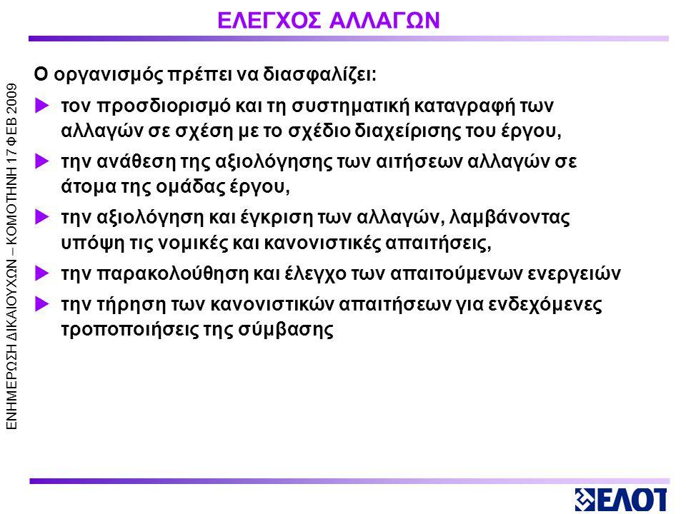 ΕΝΗΜΕΡΩΣΗ ΔΙΚΑΙΟΥΧΩΝ – KOMOTHNH 17 ΦΕΒ 2009 ΕΛΕΓΧΟΣ ΑΛΛΑΓΩΝ Αλλαγές σε:  αντικείμενο  παραδοτέα  χρονοδιάγραμμα  πόρους  προσδιορίζονται  αξιολογούνται  εγκρίνονται πριν την εκτέλεση πληρότητα και η ποιότητα του τελικού προϊόντος του έργου δεν επηρεάζεται δυσμενώς