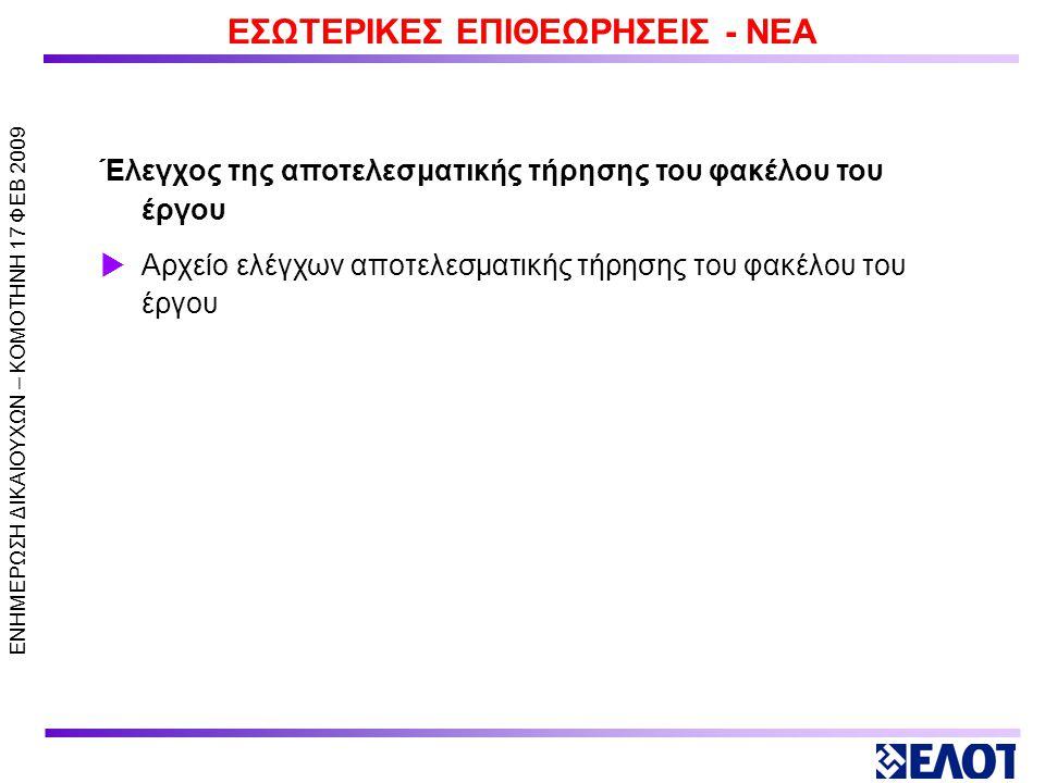 ΕΝΗΜΕΡΩΣΗ ΔΙΚΑΙΟΥΧΩΝ – KOMOTHNH 17 ΦΕΒ 2009 ΑΠΟΛΟΓΙΣΜΟΣ - ΝΕΑ  Την αξιολόγηση ανά έργο  Την ανάλυση των αποτελεσμάτων της λειτουργίας και του ελέγχου των διεργασιών του συστήματος  Την ανάλυση των αποτελεσμάτων των εσωτερικών επιθεωρήσεων  Την ανάλυση των αποτελεσμάτων των εξωτερικών ελέγχων  Την ανάλυση των παραπόνων των ενδιαφερομένων Ο απολογισμός μπορεί να περιλαμβάνει: