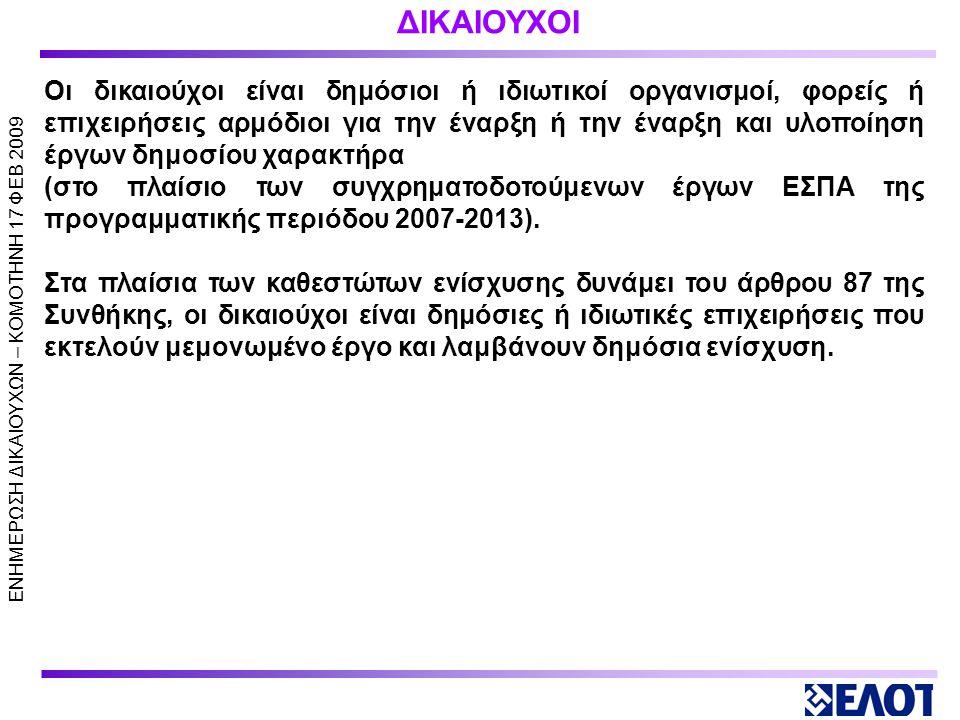 ΕΝΗΜΕΡΩΣΗ ΔΙΚΑΙΟΥΧΩΝ – KOMOTHNH 17 ΦΕΒ 2009 ΕΛΕΓΧΟΣ ΑΛΛΑΓΩΝ Ο οργανισμός πρέπει να διασφαλίζει:  τον προσδιορισμό και τη συστηματική καταγραφή των αλλαγών σε σχέση με το σχέδιο διαχείρισης του έργου,  την ανάθεση της αξιολόγησης των αιτήσεων αλλαγών σε άτομα της ομάδας έργου,  την αξιολόγηση και έγκριση των αλλαγών, λαμβάνοντας υπόψη τις νομικές και κανονιστικές απαιτήσεις,  την παρακολούθηση και έλεγχο των απαιτούμενων ενεργειών  την τήρηση των κανονιστικών απαιτήσεων για ενδεχόμενες τροποποιήσεις της σύμβασης