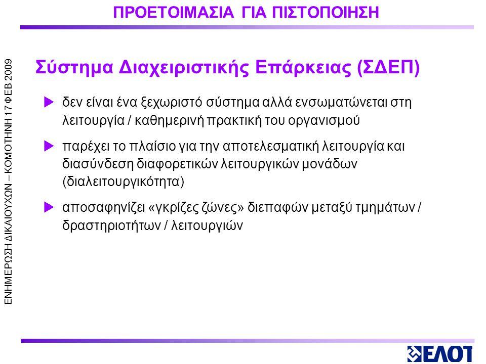 ΕΝΗΜΕΡΩΣΗ ΔΙΚΑΙΟΥΧΩΝ – KOMOTHNH 17 ΦΕΒ 2009 ΑΠΟΛΟΓΙΣΜΟΣ - ΝΕΑ  παροχή πόρων  λήψη διορθωτικών ή/και προληπτικών ενεργειών  βελτίωση Ο απολογισμός πρέπει να παρέχει τα αντικειμενικά δεδομένα που τεκμηριώνουν τη λήψη αποφάσεων από τη διοίκηση για :