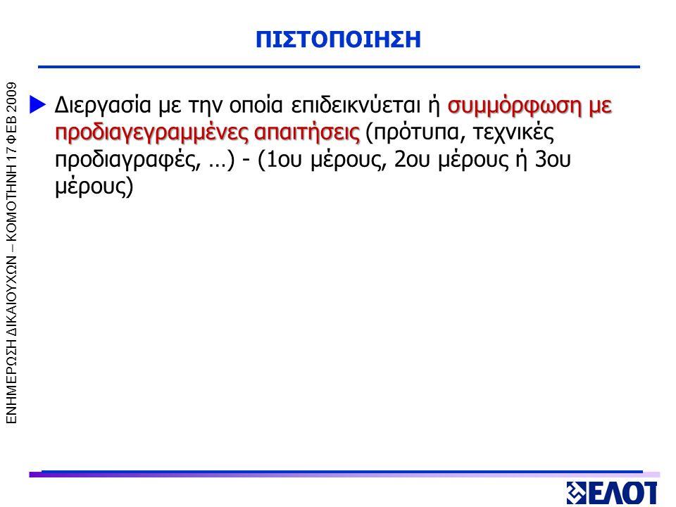 ΕΝΗΜΕΡΩΣΗ ΔΙΚΑΙΟΥΧΩΝ – KOMOTHNH 17 ΦΕΒ 2009 ΠΡΟΕΤΟΙΜΑΣΙΑ ΓΙΑ ΠΙΣΤΟΠΟΙΗΣΗ  απαιτήσεις ΣΔΕΠ (Σύμβουλος)  ανάλυση οργανωτικής δομής, λειτουργιών, καναλιών επικοινωνίας και διεπαφών (Υπ.ΣΔΕΠ + Σύμβουλος + Εμπλεκόμενο προσωπικό)  καθορισμός και αλληλοσύνδεση λειτουργιών(Υπ.ΣΔΕΠ + Σύμβουλος + Εμπλεκόμενο προσωπικό)  καθορισμός υπευθυνοτήτων / αρμοδιοτήτων (Α.