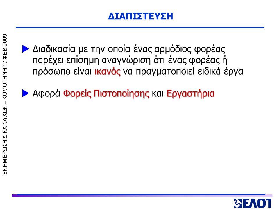ΕΝΗΜΕΡΩΣΗ ΔΙΚΑΙΟΥΧΩΝ – KOMOTHNH 17 ΦΕΒ 2009 ΠΙΣΤΟΠΟΙΗΣΗ συμμόρφωση με προδιαγεγραμμένες απαιτήσεις  Διεργασία με την οποία επιδεικνύεται ή συμμόρφωση με προδιαγεγραμμένες απαιτήσεις (πρότυπα, τεχνικές προδιαγραφές, …) - (1ου μέρους, 2ου μέρους ή 3ου μέρους)