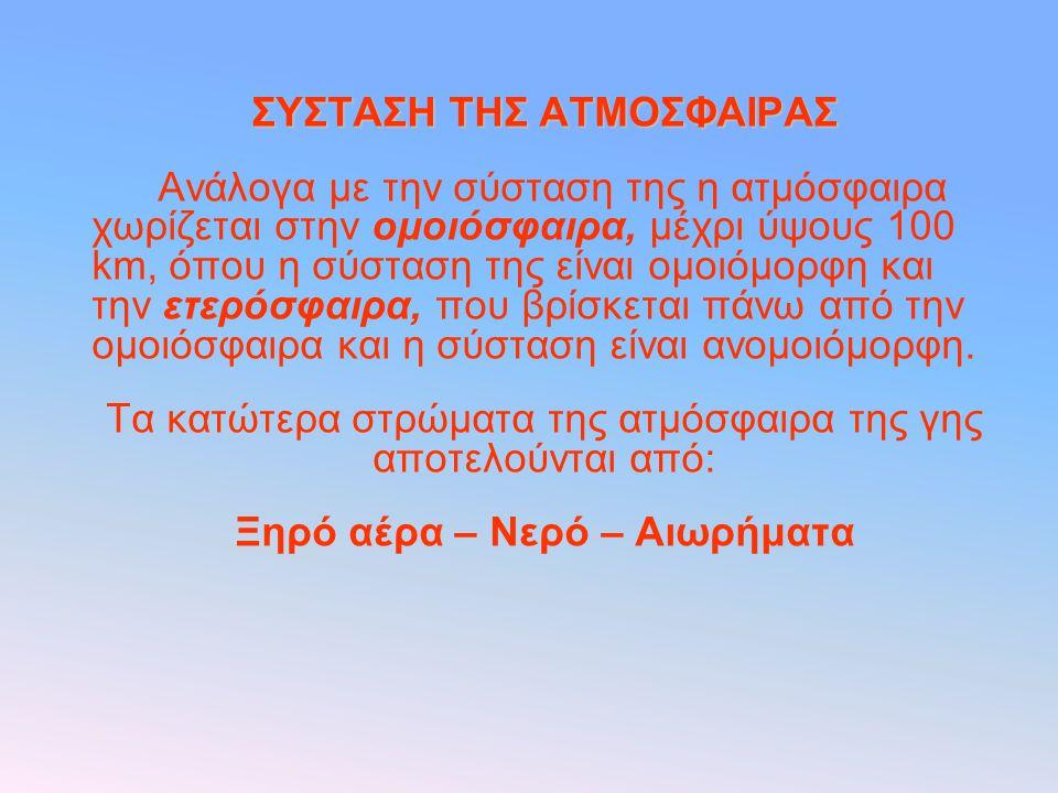 ΣΥΣΤΑΣΗ ΤΗΣ ΑΤΜΟΣΦΑΙΡΑΣ Ανάλογα με την σύσταση της η ατμόσφαιρα χωρίζεται στην ομοιόσφαιρα, μέχρι ύψους 100 km, όπου η σύσταση της είναι ομοιόμορφη κα
