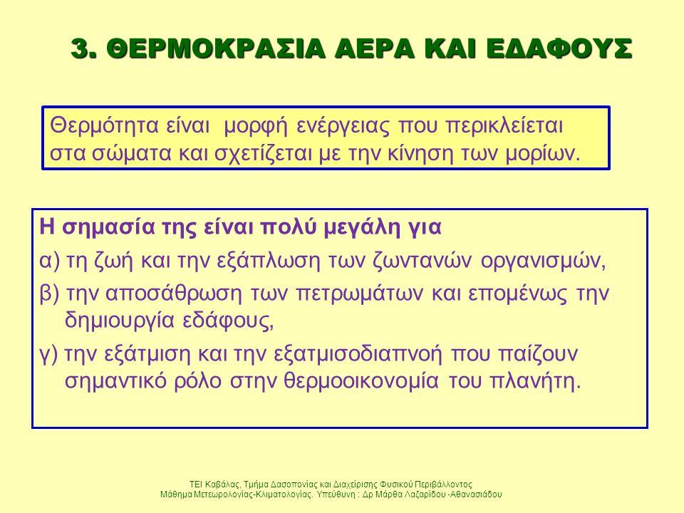 3. ΘΕΡΜΟΚΡΑΣΙΑ ΑΕΡΑ ΚΑΙ ΕΔΑΦΟΥΣ Η σημασία της είναι πολύ μεγάλη για α) τη ζωή και την εξάπλωση των ζωντανών οργανισμών, β) την αποσάθρωση των πετρωμάτ