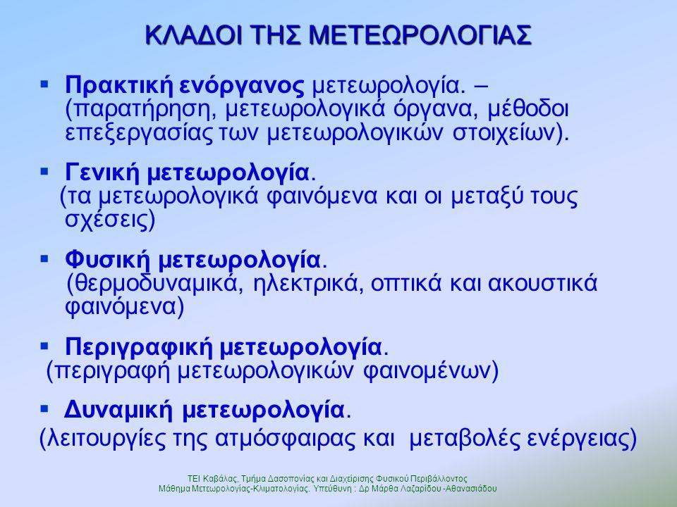 ΚΛΑΔΟΙ ΤΗΣ ΜΕΤΕΩΡΟΛΟΓΙΑΣ   Πρακτική ενόργανος μετεωρολογία. – (παρατήρηση, μετεωρολογικά όργανα, μέθοδοι επεξεργασίας των μετεωρολογικών στοιχείων).