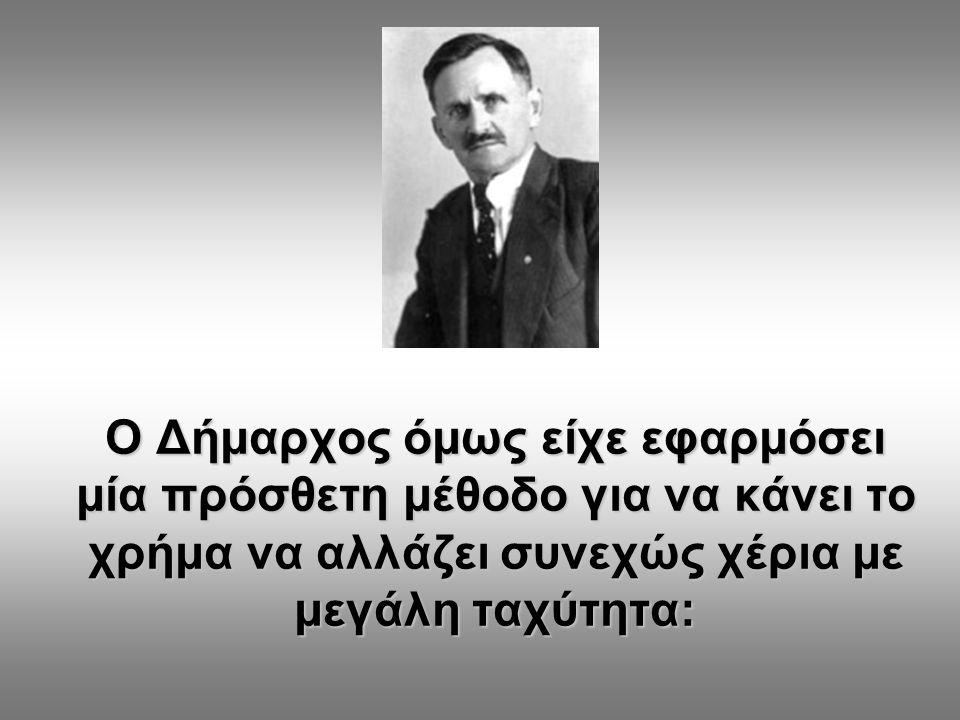 Στις 31 Ιουλίου 1932 δόθηκαν τα πρώτα 1.800 σελίνια για να πληρωθούν οι μισθοί των εργαζομένων, και η αξία των υλικών που αναλώθηκαν τον πρώτο μήνα στ
