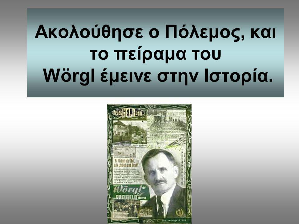 •Η Κεντρική Τράπεζα της Αυστρίας πανικοβλήθηκε, στο ενδεχόμενο το πείραμα του Wörgl να επεκταθεί σε όλη την Αυστρία και αποφάσισε να διεκδικήσει τα μο