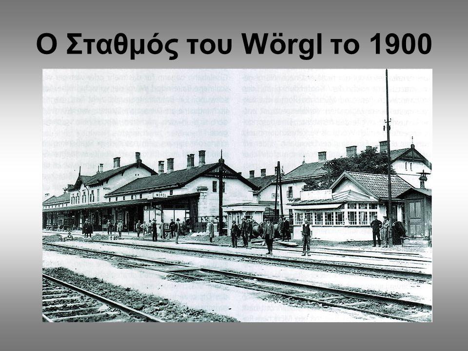 •Το Wörgl (Βεργκλ) ήταν μια μικρή πόλη 4.500 κατοίκων στην Αυστρία όπου διεξήχθη ένα καινοτόμο οικονομικό πείραμα το 1932. Michael Unterguggenberger •