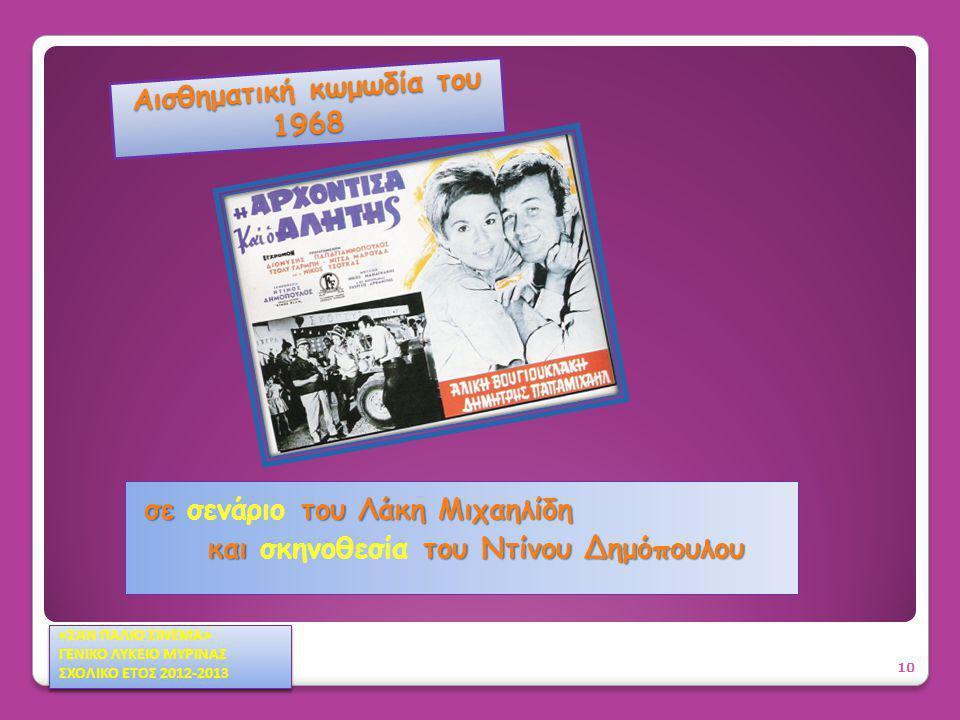 Αισθηματική κωμωδία του 1968 σετου Λάκη Μιχαηλίδη σε σενάριο του Λάκη Μιχαηλίδη και του Ντίνου Δημόπουλου και σκηνοθεσία του Ντίνου Δημόπουλου 10 «ΣΑΝ