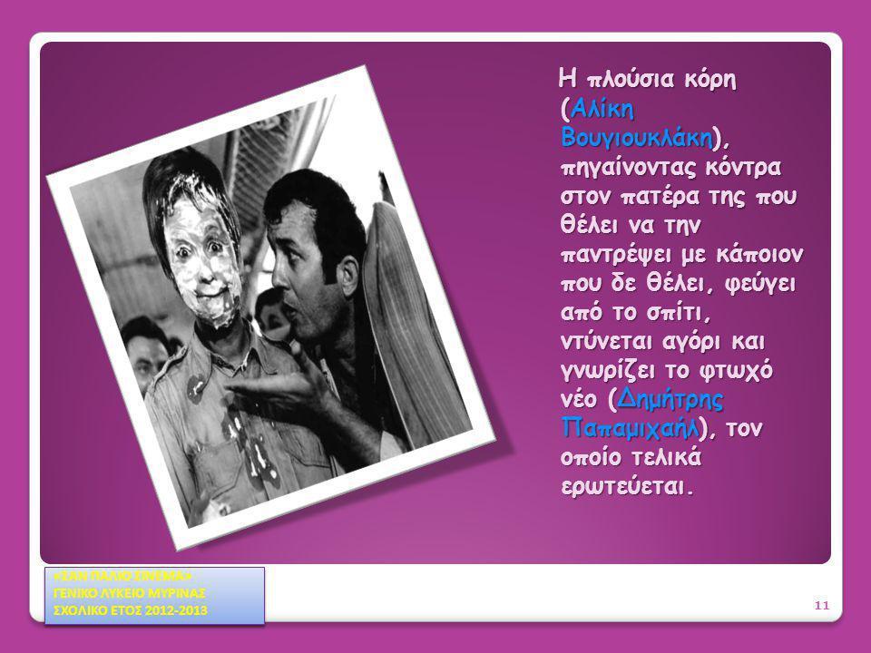 Η πλούσια κόρη (Αλίκη Βουγιουκλάκη), πηγαίνοντας κόντρα στον πατέρα της που θέλει να την παντρέψει με κάποιον που δε θέλει, φεύγει από το σπίτι, ντύνεται αγόρι και γνωρίζει το φτωχό νέο (Δημήτρης Παπαμιχαήλ), τον οποίο τελικά ερωτεύεται.