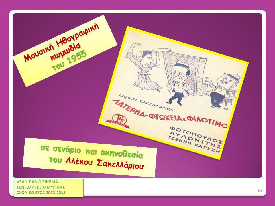 Μουσική Ηθογραφική κωμωδία του 1955 σε σενάριο και σκηνοθεσία του του Αλέκου Σακελλάριου 12 «ΣΑΝ ΠΑΛΙΟ ΣΙΝΕΜΑ» ΓΕΝΙΚΟ ΛΥΚΕΙΟ ΜΥΡΙΝΑΣ ΣΧΟΛΙΚΟ ΕΤΟΣ 2012-2013 «ΣΑΝ ΠΑΛΙΟ ΣΙΝΕΜΑ» ΓΕΝΙΚΟ ΛΥΚΕΙΟ ΜΥΡΙΝΑΣ ΣΧΟΛΙΚΟ ΕΤΟΣ 2012-2013