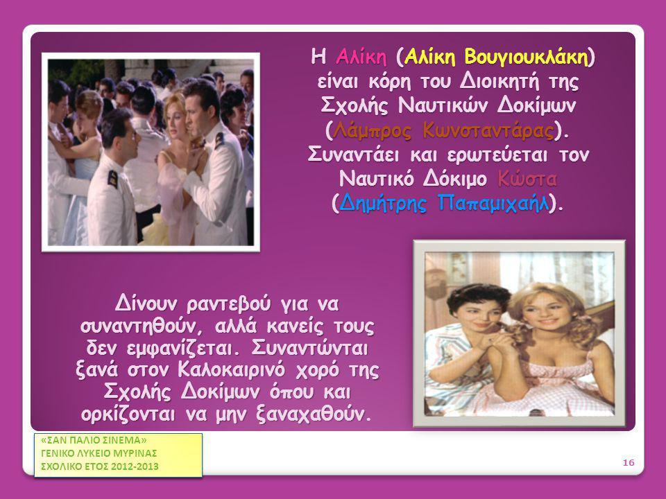 Η Αλίκη (Αλίκη Βουγιουκλάκη) είναι κόρη του Διοικητή της Σχολής Ναυτικών Δοκίμων (Λάμπρος Κωνσταντάρας).