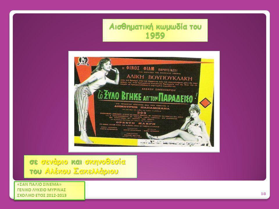 Αισθηματική κωμωδία του 1959 σε σενάριο και σκηνοθεσία του Αλέκου Σακελλάριου 18 «ΣΑΝ ΠΑΛΙΟ ΣΙΝΕΜΑ» ΓΕΝΙΚΟ ΛΥΚΕΙΟ ΜΥΡΙΝΑΣ ΣΧΟΛΙΚΟ ΕΤΟΣ 2012-2013 «ΣΑΝ ΠΑΛΙΟ ΣΙΝΕΜΑ» ΓΕΝΙΚΟ ΛΥΚΕΙΟ ΜΥΡΙΝΑΣ ΣΧΟΛΙΚΟ ΕΤΟΣ 2012-2013
