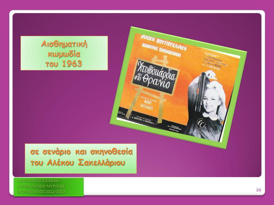 Αισθηματική κωμωδία του 1963 σε σενάριο και σκηνοθεσία του Αλέκου Σακελλάριου 20 «ΣΑΝ ΠΑΛΙΟ ΣΙΝΕΜΑ» ΓΕΝΙΚΟ ΛΥΚΕΙΟ ΜΥΡΙΝΑΣ ΣΧΟΛΙΚΟ ΕΤΟΣ 2012-2013 «ΣΑΝ