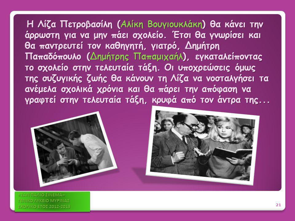 Η Λίζα Πετροβασίλη (Αλίκη Βουγιουκλάκη) θα κάνει την άρρωστη για να μην πάει σχολείο.