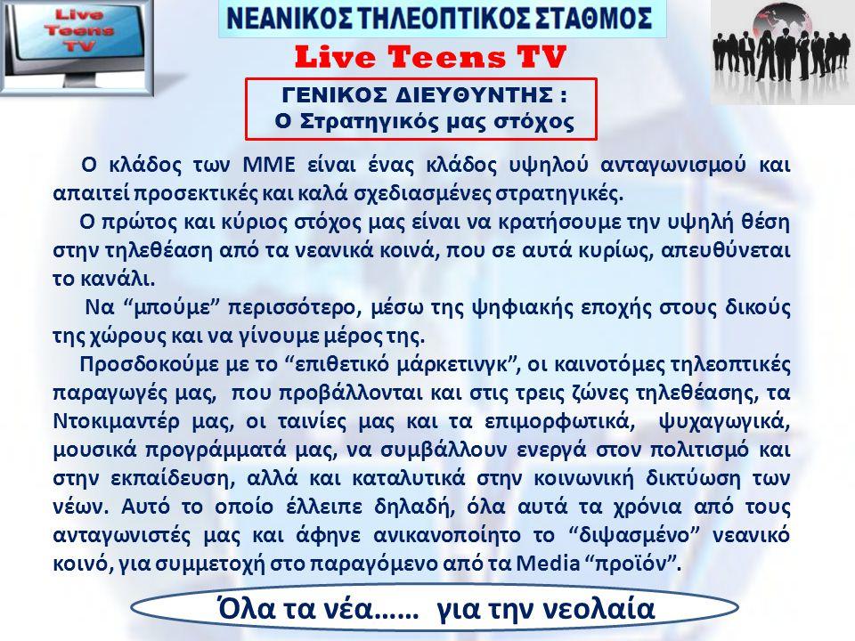 Live Teens TV Το ιστορικό μας Ο Ελληνικός τηλεοπτικός σταθμός LIVE-TEENS, πανελλήνιας εμβέλειας, ιδρύθηκε το 2009, από τον Όμιλο Εταιριών IRAD, του οπ