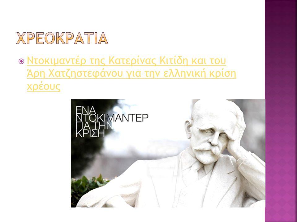  Ντοκιμαντέρ της Κατερίνας Κιτίδη και του Άρη Χατζηστεφάνου για την ελληνική κρίση χρέους Ντοκιμαντέρ της Κατερίνας Κιτίδη και του Άρη Χατζηστεφάνου για την ελληνική κρίση χρέους