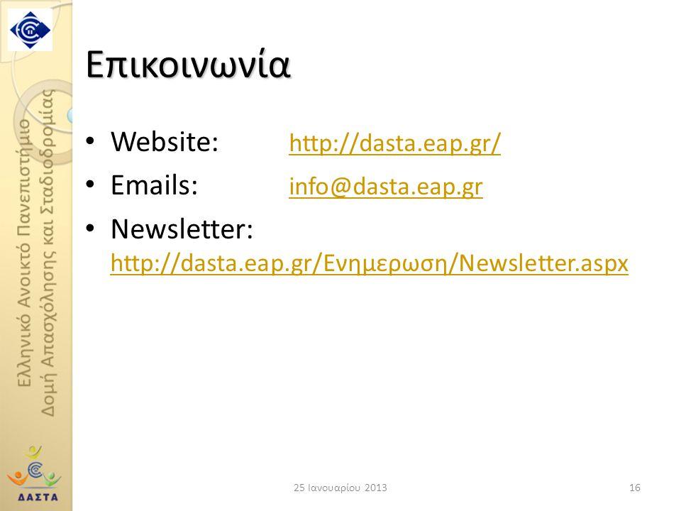 Επικοινωνία • Website: http://dasta.eap.gr/ http://dasta.eap.gr/ • Emails: info@dasta.eap.gr info@dasta.eap.gr • Newsletter: http://dasta.eap.gr/Ενημερωση/Newsletter.aspx http://dasta.eap.gr/Ενημερωση/Newsletter.aspx 25 Ιανουαρίου 201316