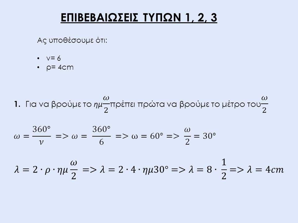 ΕΠΙΒΕΒΑΙΩΣΕΙΣ ΤΥΠΩΝ 1, 2, 3 Ας υποθέσουμε ότι: • ν= 6 • ρ= 4cm