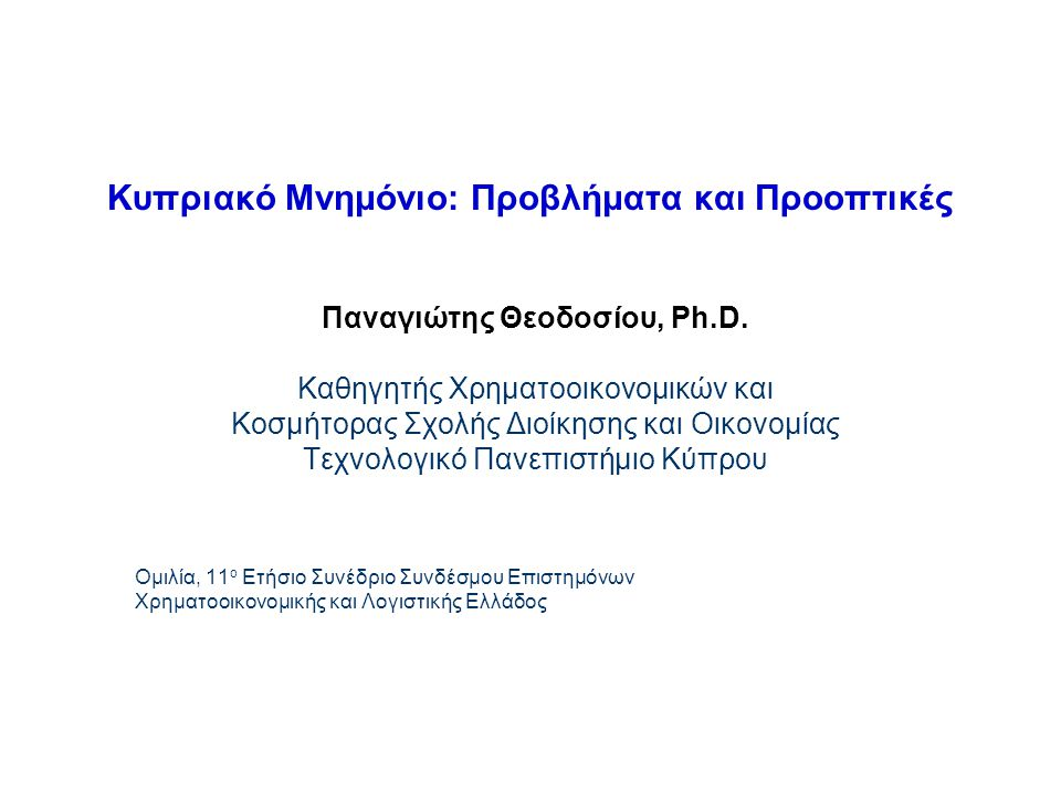 Κυπριακό Μνημόνιο: Προβλήματα και Προοπτικές Παναγιώτης Θεοδοσίου, Ph.D.
