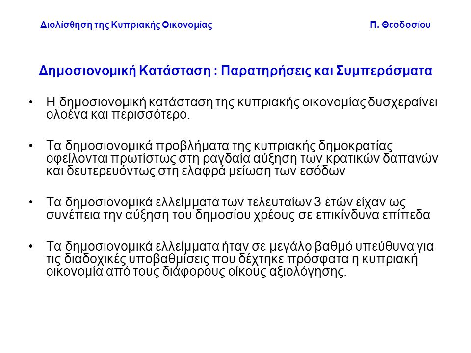 Δημοσιονομική Κατάσταση : Παρατηρήσεις και Συμπεράσματα •Η δημοσιονομική κατάσταση της κυπριακής οικονομίας δυσχεραίνει ολοένα και περισσότερο.
