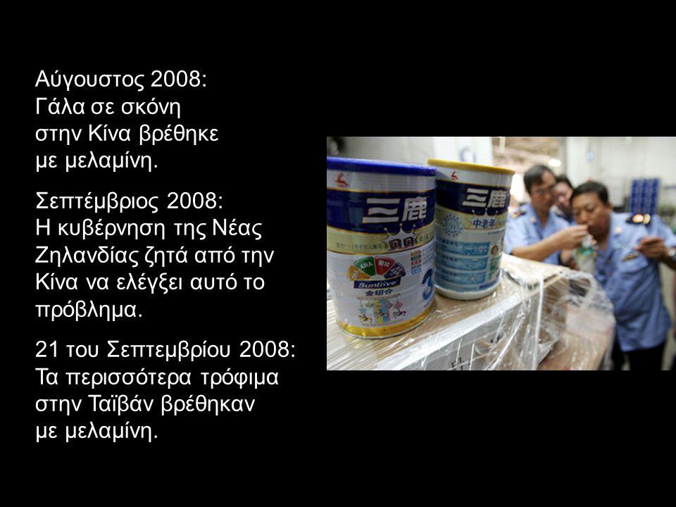 Αύγουστος 2008: Γάλα σε σκόνη στην Κίνα βρέθηκε με μελαμίνη. Σεπτέμβριος 2008: Η κυβέρνηση της Νέας Ζηλανδίας ζητά από την Κίνα να ελέγξει αυτό το πρό
