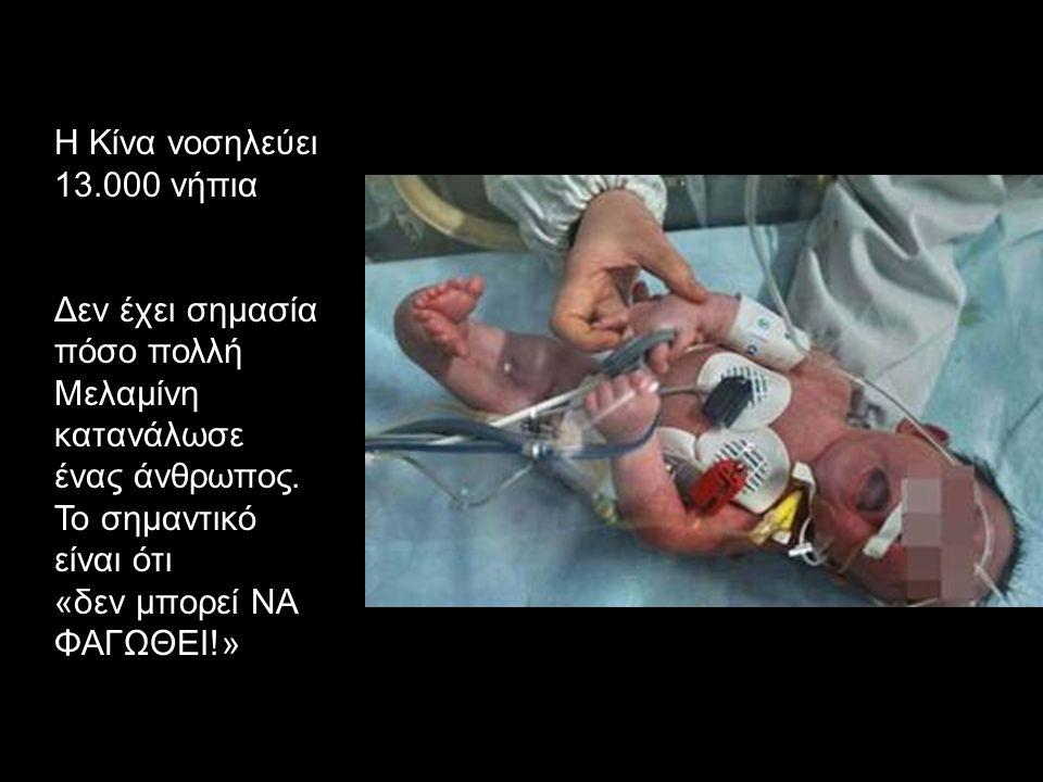 Η Κίνα νοσηλεύει 13.000 νήπια Δεν έχει σημασία πόσο πολλή Μελαμίνη κατανάλωσε ένας άνθρωπος. Το σημαντικό είναι ότι «δεν μπορεί ΝΑ ΦΑΓΩΘΕΙ!»
