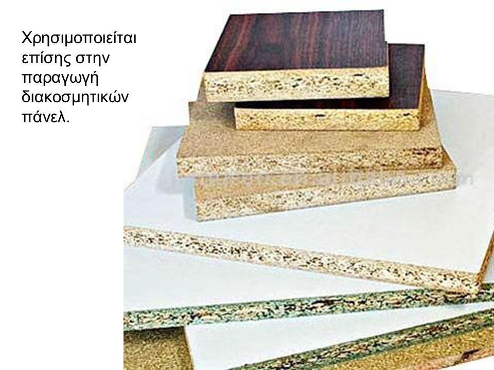 Χρησιμοποιείται επίσης στην παραγωγή διακοσμητικών πάνελ.