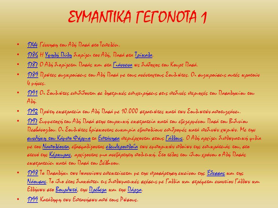 ΣΥΜΑΝΤΙΚΑ ΓΕΓΟΝΟΤΑ 1 • 1744 Γέννηση του Αλή Πασά στο Τεπελένι. 1744 • 1786 Η Υψηλή Πύλη διορίζει τον Αλή, Πασά στα Τρίκαλα. 1786Υψηλή ΠύληΤρίκαλα • 17