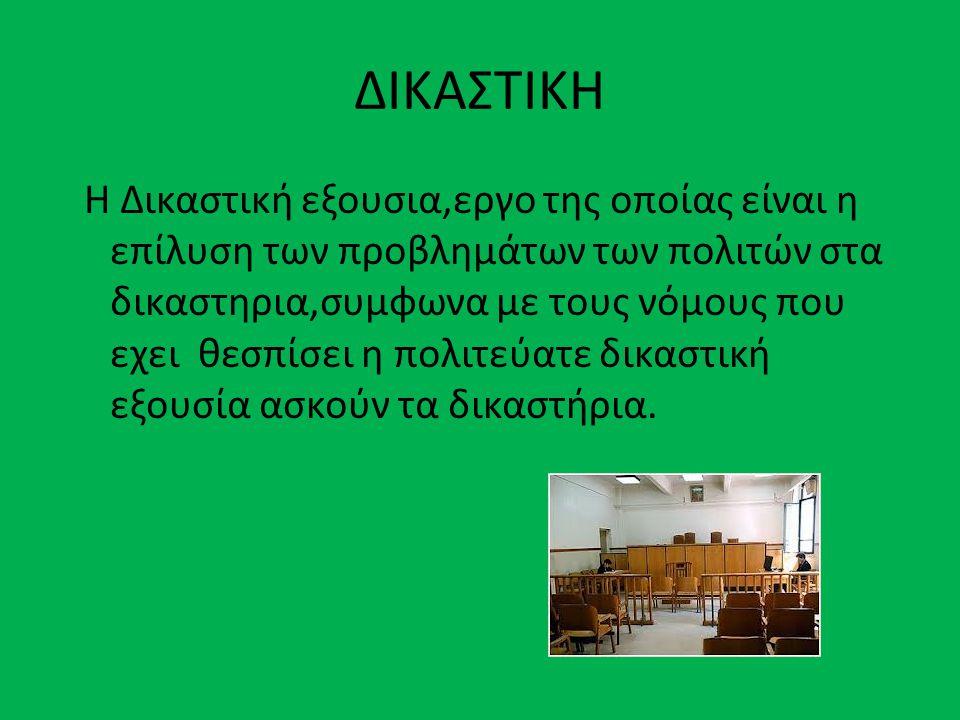 ΔΙΚΑΣΤΙΚΗ Η Δικαστική εξουσια,εργο της οποίας είναι η επίλυση των προβλημάτων των πολιτών στα δικαστηρια,συμφωνα με τους νόμους που εχει θεσπίσει η πολιτεύατε δικαστική εξουσία ασκούν τα δικαστήρια.