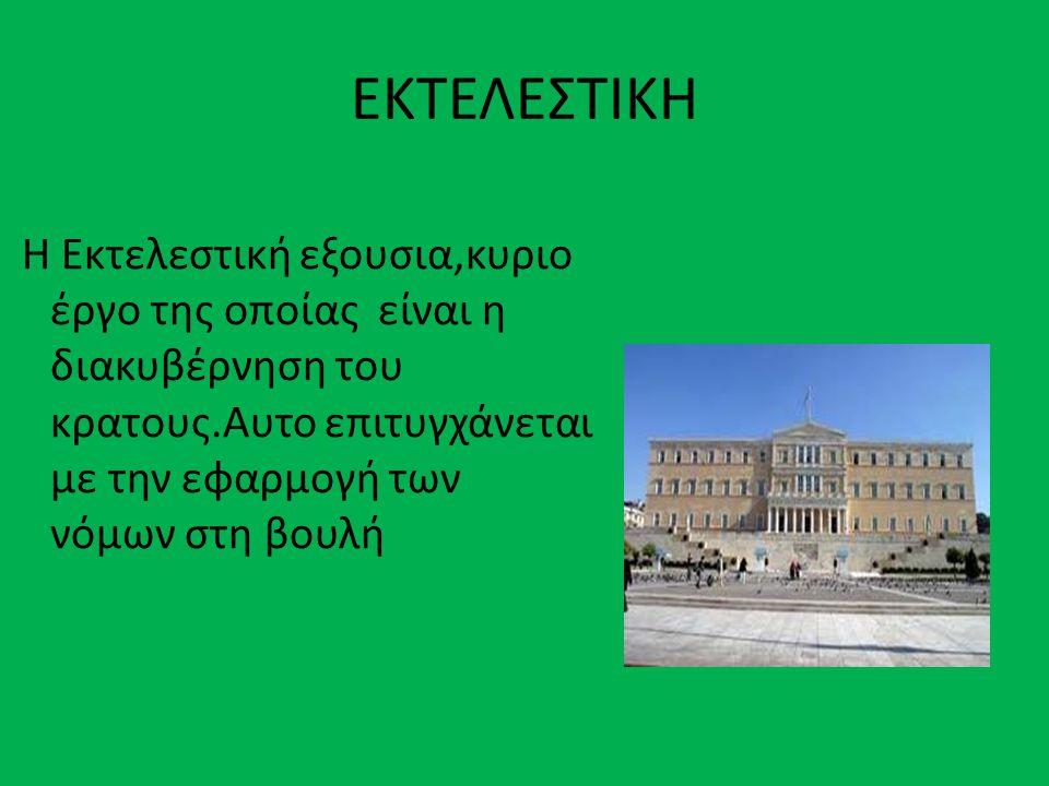 ΤΑ ΥΠΟΥΡΓΕΙΑ: • Υπουργείο Εθνικής Αμύνης • Υπουργείο Ανταγωνιστικότητας, Ανάπτυξης και Ναυτιλίας • Υπουργείο Αγροτικής Ανάπτυξης και Τροφίμων • Υπουργείο Υποδομών, Μεταφορών και Δικτύων • Υπουργείο Πολιτισμού και Τουρισμού • Υπουργείο Εξωτερικών • Υπουργείο Οικονομικών