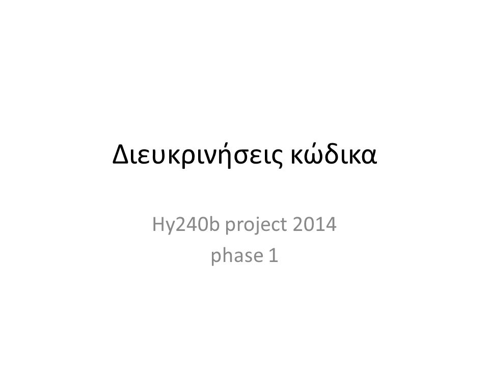 Διευκρινήσεις κώδικα Hy240b project 2014 phase 1