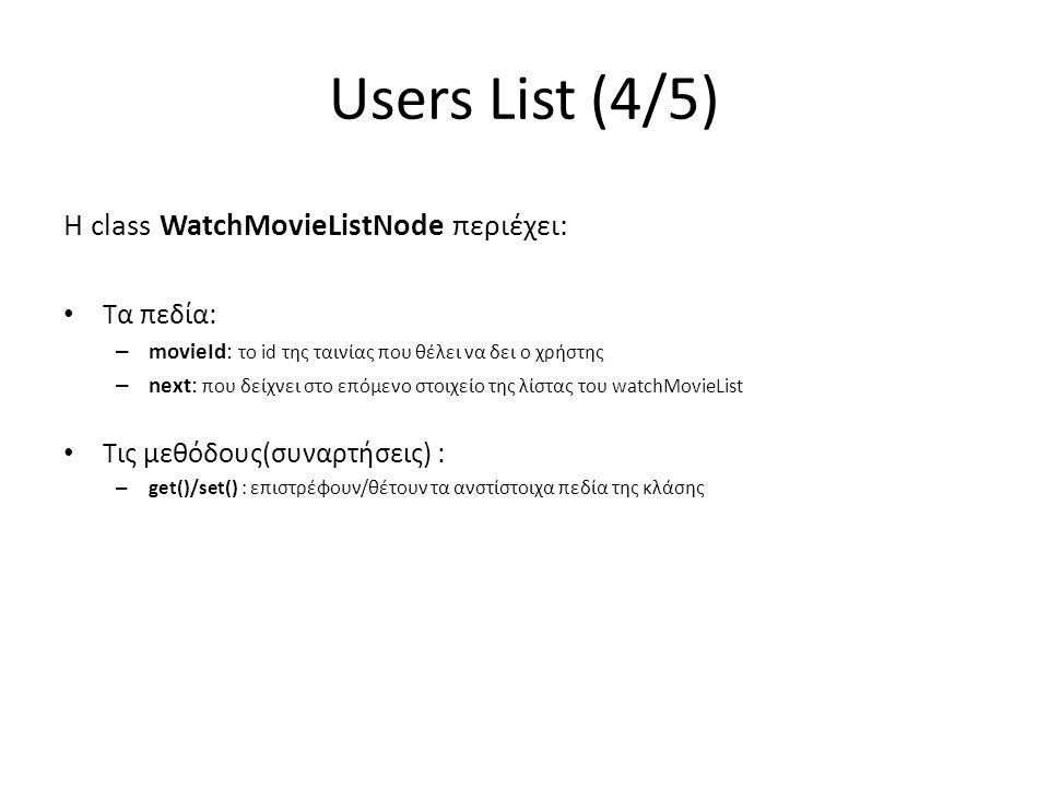 Users List (4/5) H class WatchMovieListNode περιέχει: • Τα πεδία: – movieId: το id της ταινίας που θέλει να δει ο χρήστης – next: που δείχνει στο επόμ