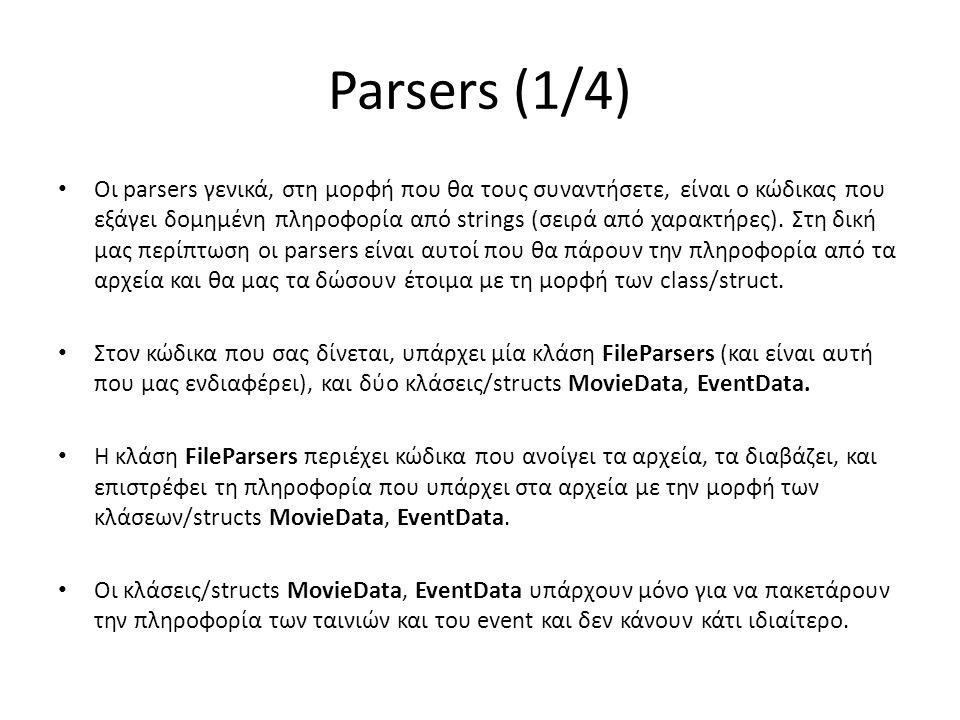 Parsers (1/4) • Οι parsers γενικά, στη μορφή που θα τους συναντήσετε, είναι ο κώδικας που εξάγει δομημένη πληροφορία από strings (σειρά από χαρακτήρες).