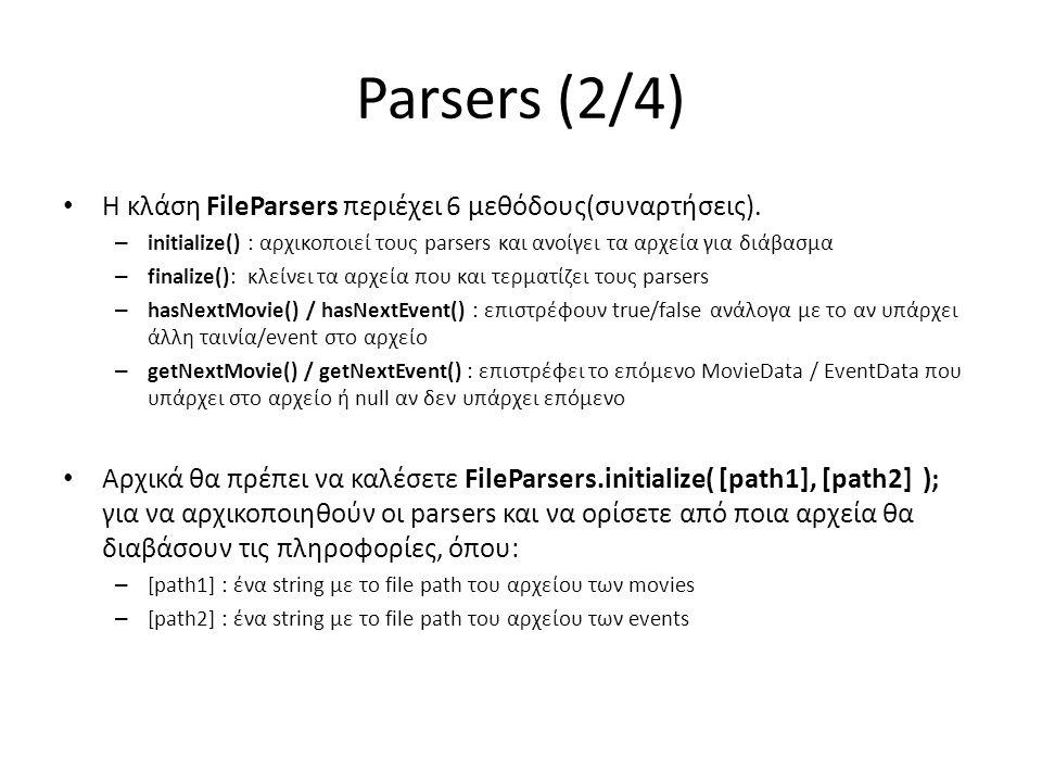 Parsers (3/4) • Στη συνέχεια, θα εξετάζετε με την συνάρτηση hasNextMovie() αν υπάρχει επόμενο στοιχείο ταινίας στο αρχείο, και αν ναι, τότε καλώντας getNextMovie() θα παίρνετε την επόμενη ταινία με την μορφή της class/struct MovieData.