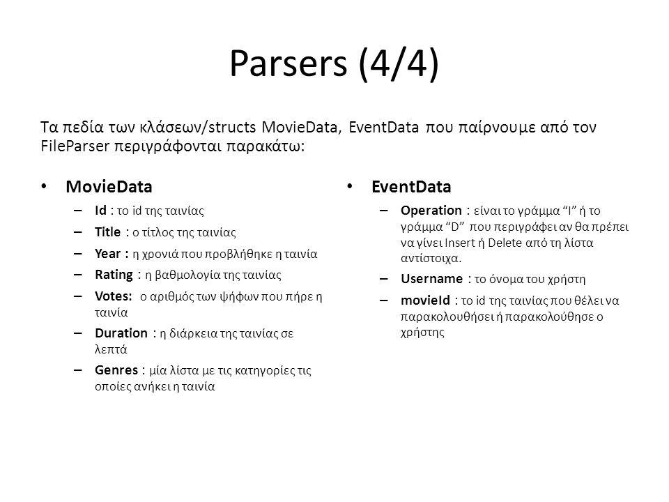Parsers (4/4) Τα πεδία των κλάσεων/structs MovieData, EventData που παίρνουμε από τον FileParser περιγράφονται παρακάτω: • MovieData – Id : το id της