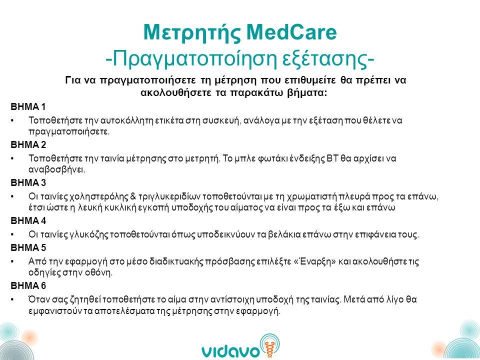 Μετρητής MedCare -Πραγματοποίηση εξέτασης- Για να πραγματοποιήσετε τη μέτρηση που επιθυμείτε θα πρέπει να ακολουθήσετε τα παρακάτω βήματα: ΒΗΜΑ 1 •Τοποθετήστε την αυτοκόλλητη ετικέτα στη συσκευή, ανάλογα με την εξέταση που θέλετε να πραγματοποιήσετε.