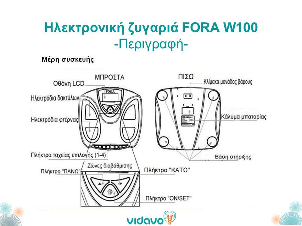 Ηλεκτρονική ζυγαριά FORA W100 -Περιγραφή-