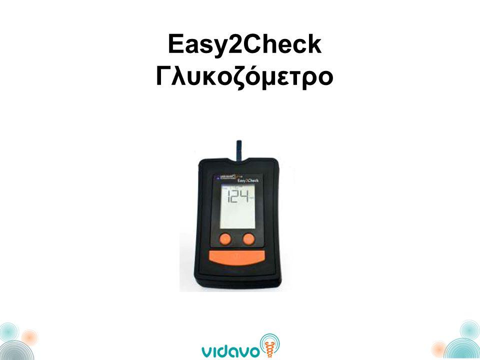 Easy2Check Γλυκοζόμετρο