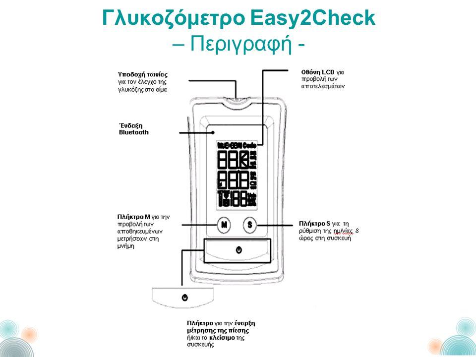Γλυκοζόμετρο Easy2Check – Περιγραφή -