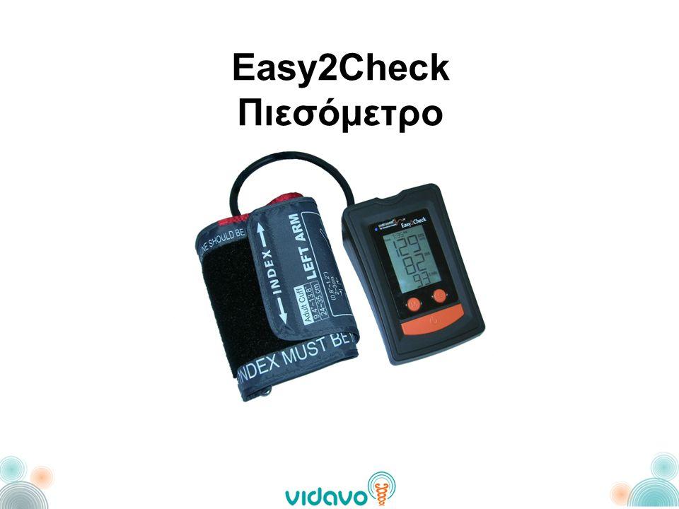 Easy2Check Πιεσόμετρο