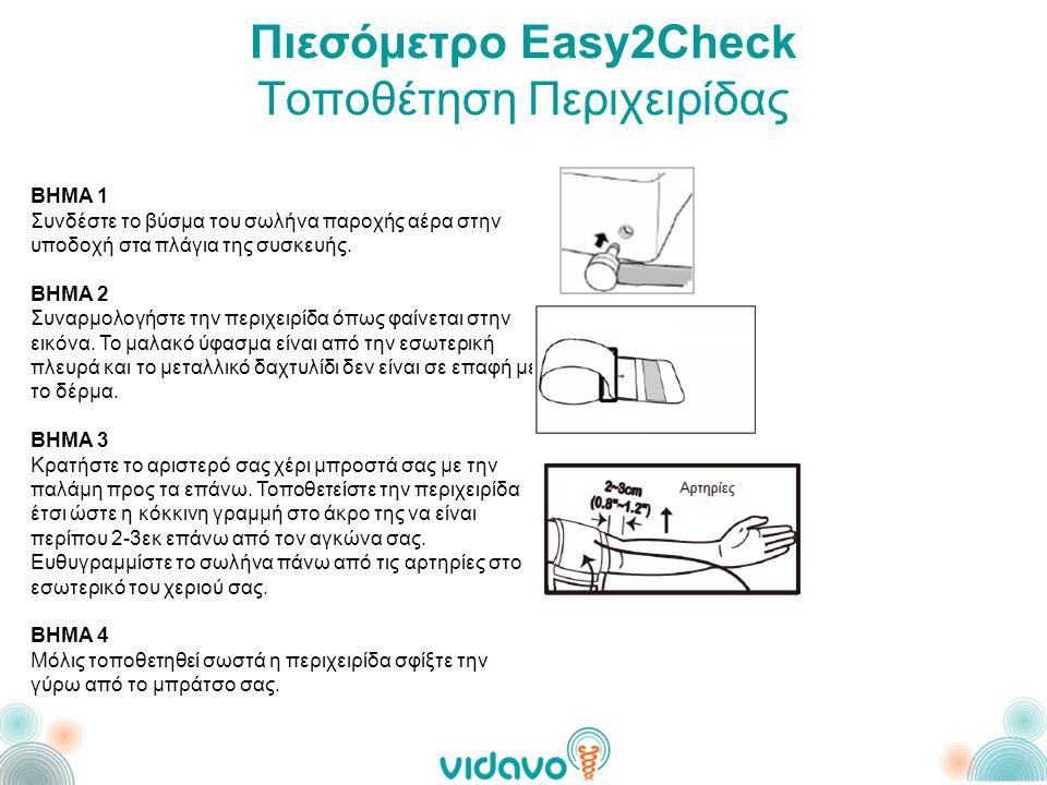 Πιεσόμετρο Easy2Check Τοποθέτηση Περιχειρίδας ΒΗΜΑ 1 Συνδέστε το βύσμα του σωλήνα παροχής αέρα στην υποδοχή στα πλάγια της συσκευής.