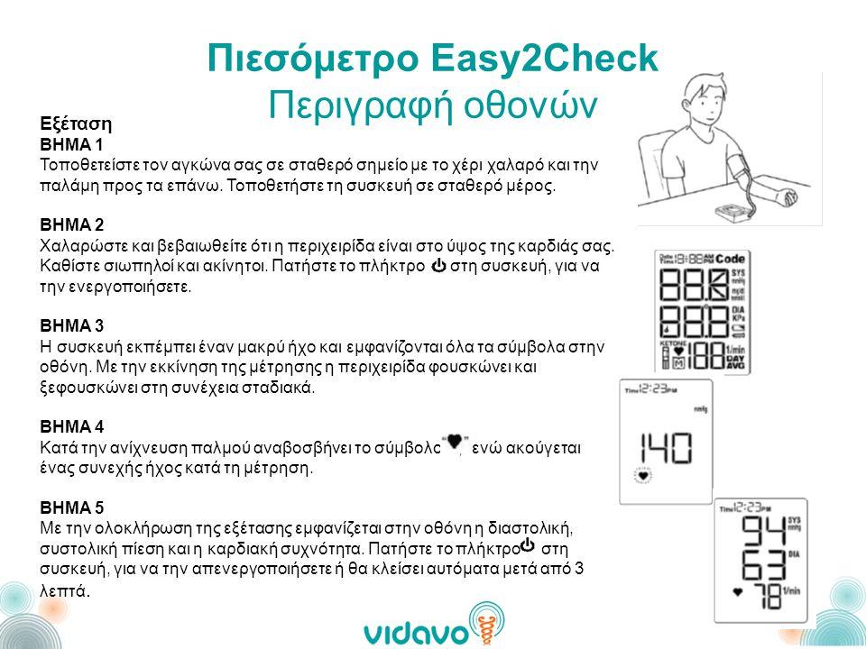 Πιεσόμετρο Easy2Check Περιγραφή οθονών Εξέταση ΒΗΜΑ 1 Τοποθετείστε τον αγκώνα σας σε σταθερό σημείο με το χέρι χαλαρό και την παλάμη προς τα επάνω.